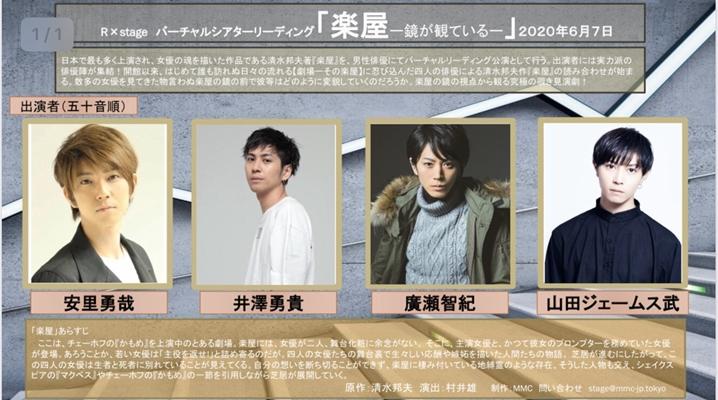 安里勇哉さん、井澤勇貴さん、廣瀬智紀さん、山田ジェームス武さんが出演!!