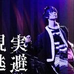 jkt_現実逃避2 - コピー