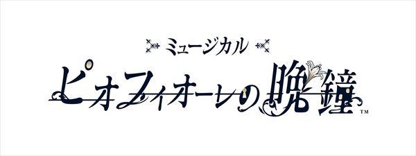ミュージカル『ピオフィオーレの晩鐘』ロゴ プレス用_r