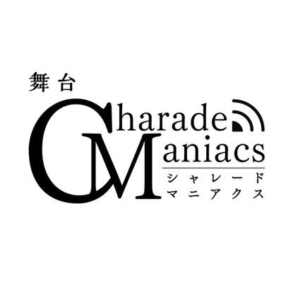 舞台『CharadeManiac』ロゴ