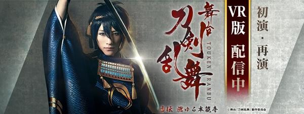 刀ステ2作品のVR映像が同時配信!