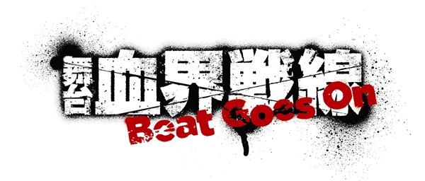 舞台『血界戦線』Beat Goes Onロゴ