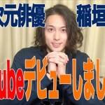 稲垣成弥のまずやる!チャンネル サムネイル画像_r_eye