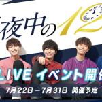 イケメンYouTuber5人組が、10日間連続でLINE LIVE!