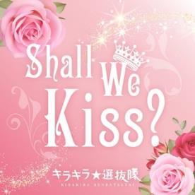 「SHALLWE KISS?」ジャケット写真