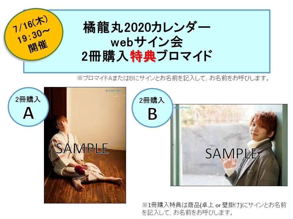 7/16開催 webサイン会2冊購入特典ブロマイド
