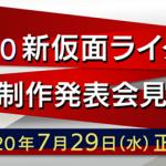 2020 新仮面ライダー制作発表会見 - コピー