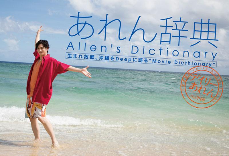 """『あれん辞典』~生まれ故郷、沖縄をDeepに語る""""Movie Dictionary""""~"""