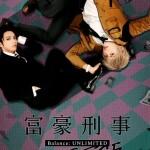 富豪刑事BUL_舞台_第1弾KV_FIX_200731 - コピー
