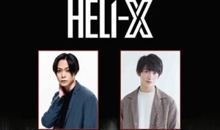 HELIXリリース用写真 - コピー