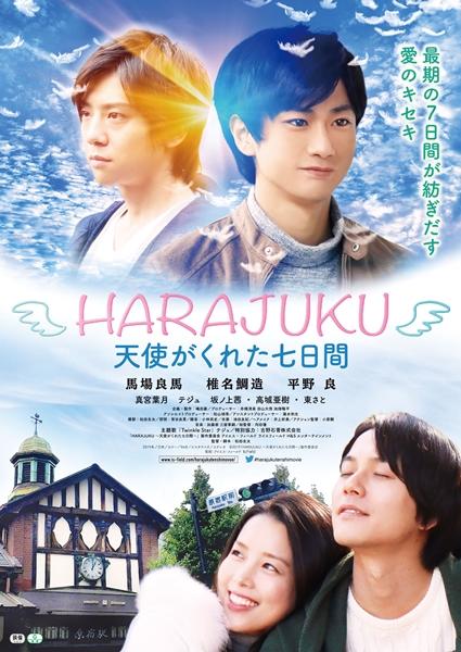 映画『HARAJUKU ~天使がくれた七日間~』ビジュアル