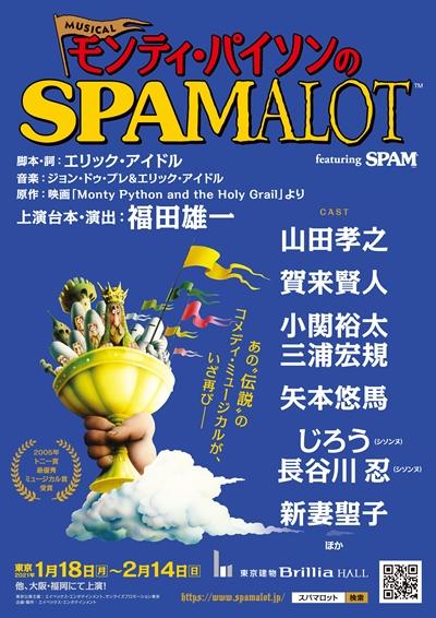 6年ぶり3度目の上演が決まったミュージカル『モンティ・パイソンのSPAMALOT』