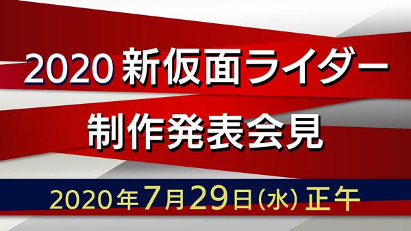 令和仮面ライダー第2弾の詳細が7月29日(水)正午に全面解禁!!