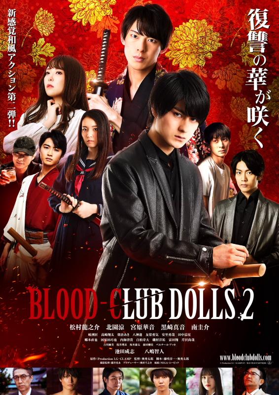 映画『BLOOD-CLUB DOLLS2』メインビジュアル
