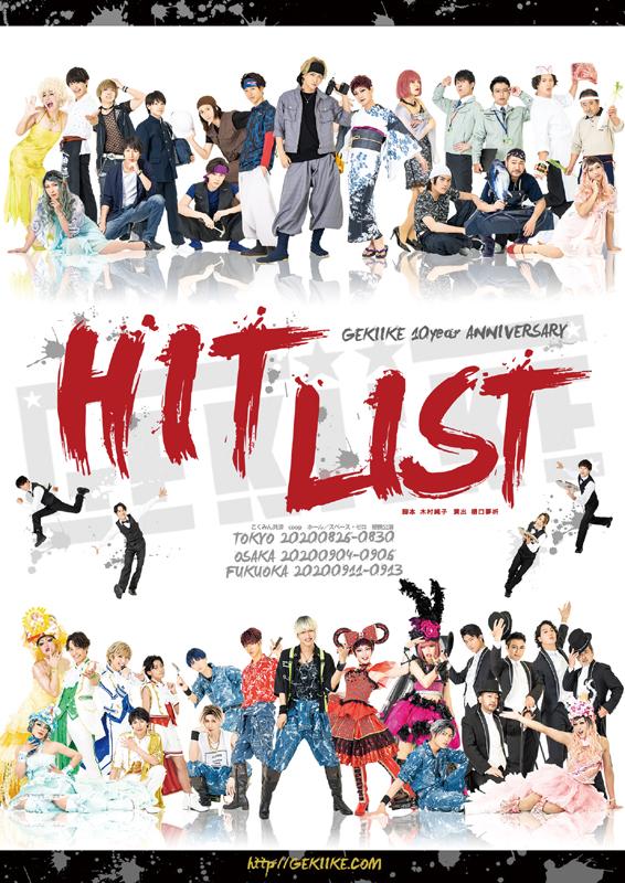 GEKIIKE10周年記念 本公演第11回『HIT LIST』メインビジュアル