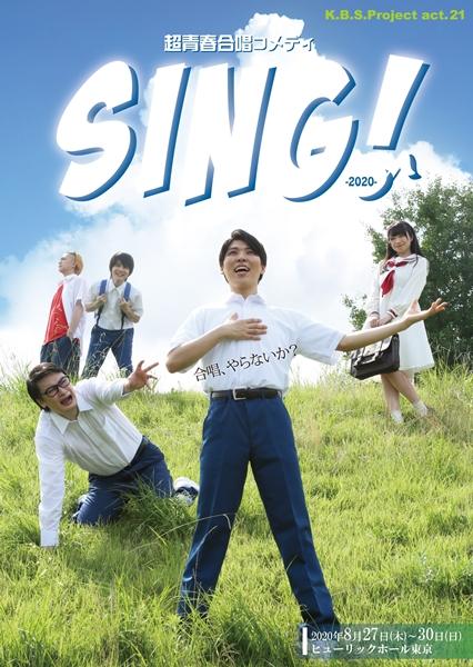 舞台『超青春合唱コメディ「SING!」-2020-』キービジュアル