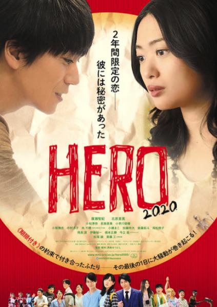 映画『HERO〜2020〜』キービジュアル