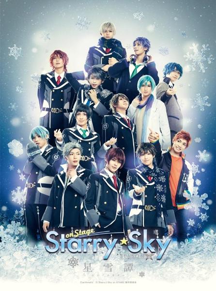 配信版★最新【0828解禁】「Starry☆Sky on STAGE」生配信 --00