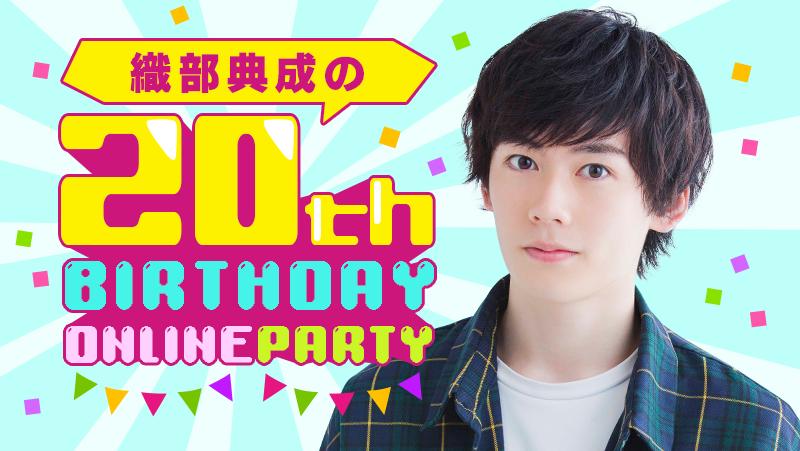 番組バナー_織部典成の20th Birthday ONLINE PARTY