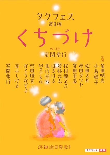 公演ビジュアル第一弾