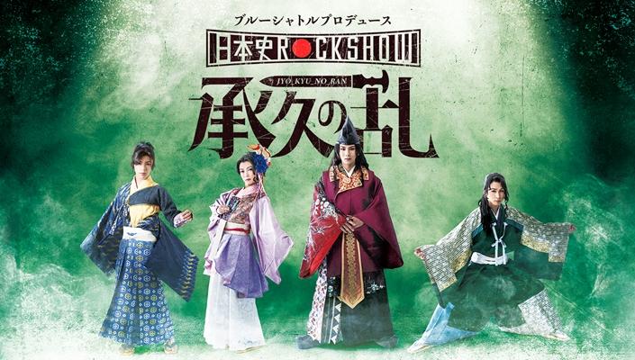 ブルーシャトルプロデュース 日本史Rock show Vol.1「承久の乱」ビジュアル
