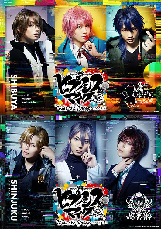 『ヒプノシスマイク-Division Rap Battle-』Rule the Stage -track.2-