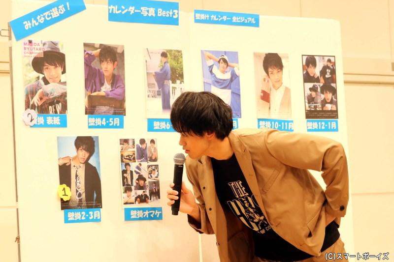 ファンによって選ばれたランキング結果に、前田さんも興味津々です