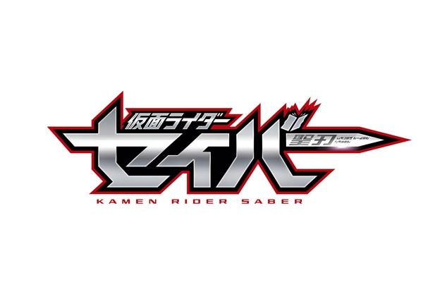 『仮面ライダーセイバー』は9月6日午前9時よりスタート!