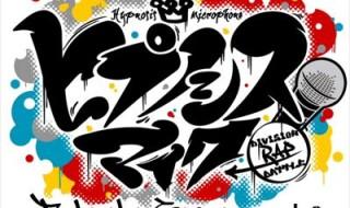 RELEASE_HMRtStrack3_logo_eye