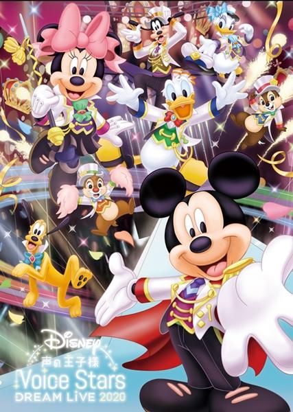 【メインビジュアル】Disney 声の王子様 Voice Stars Dream Live 2020
