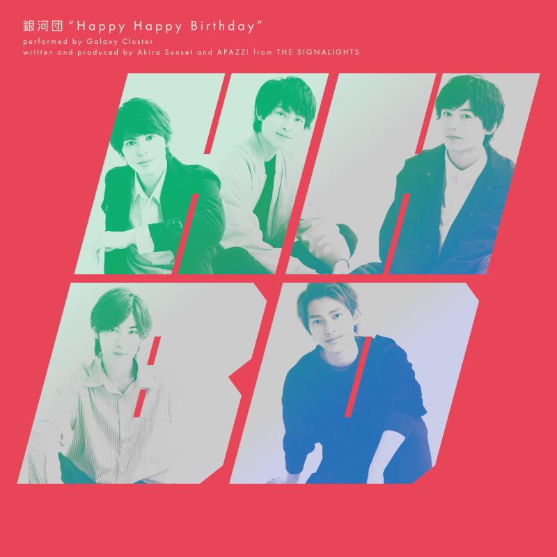 新曲「happy happy birthday」ジャケット写真