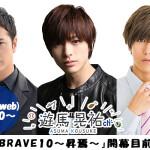"""遊馬chの""""舞台「BRAVE10」SP""""も集大成!"""