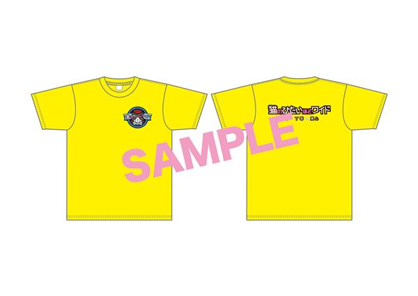 ④猫の手も借り隊Tシャツ 2020Ver 黄 3,000円(税込)