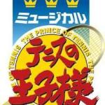 【テニミュ3rd】卒業メモリアル映像制作決定_初出リリース-0