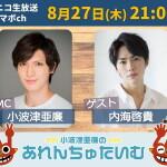 """8月のゲストは""""アッキー""""の愛称で人気の内海啓貴(あきよし)さん!"""