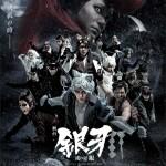 舞台「銀牙 -流れ星 銀-」~牙城決戦編~メインビジュアル