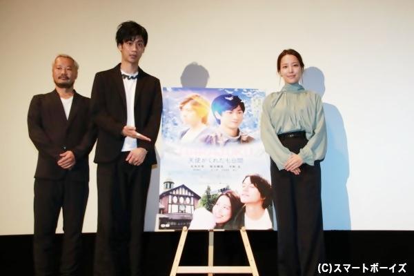 (左より)松田圭太監督、馬場良馬さん、真宮葉月さん
