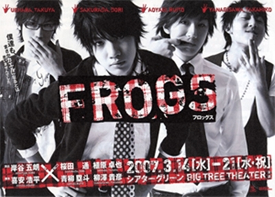2007_frogs