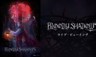 リリース用main_bloodyshadows1_ec