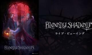 リリース用main_bloodyshadows1_ec