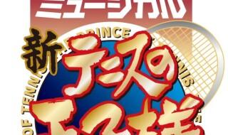 ミュージカル『新テニスの王子様』ロゴ re - コピー