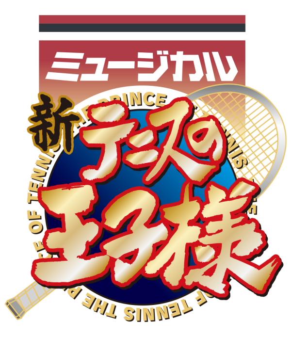 ミュージカル『新テニスの王子様』公演ロゴ