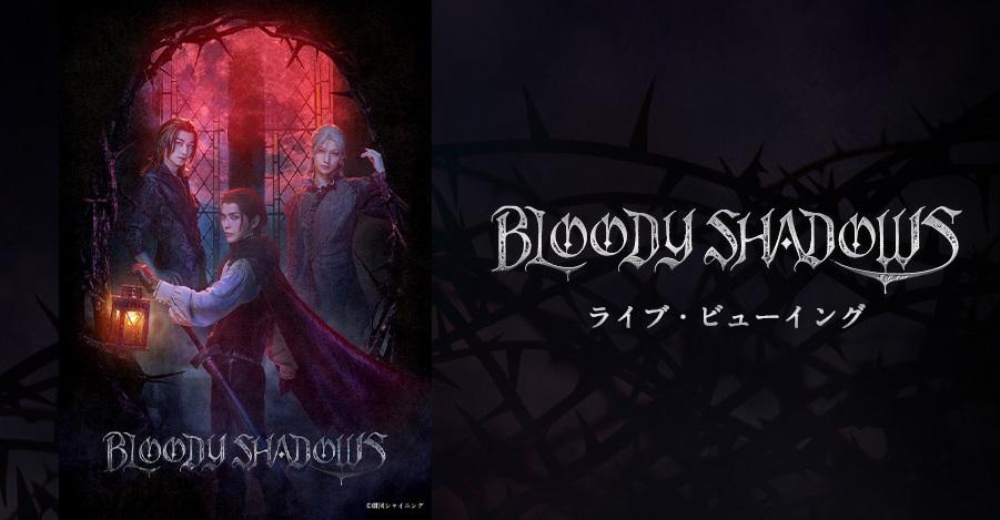 「劇団シャイニング」シリーズ集大成の『BLOODY SHADOWS』がライブビューイング決定!