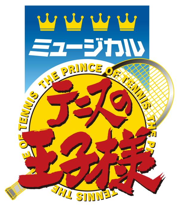 4つ目の王冠が印象的な、ミュージカル『テニスの王子様』4thシーズン公演ロゴ