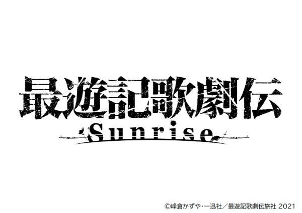 2021年2月、東京・大阪で上演決定!