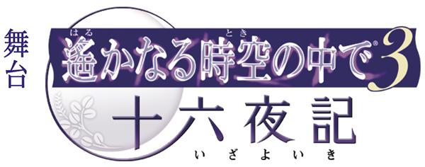 『遙かなる時空の中で3 十六夜記』が初の舞台化!