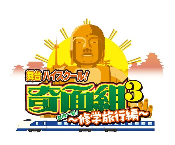 ジャンプ黄金期の《傑作ドタバタコメディー》漫画の舞台化第3弾上演決定!