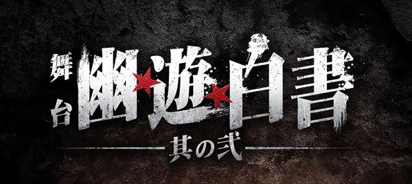 yuhaku2_KV_logo_fix_white_r
