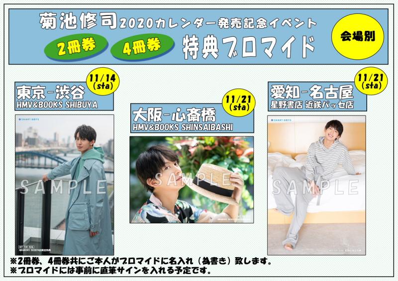菊池修司 書店特典バナー800×565
