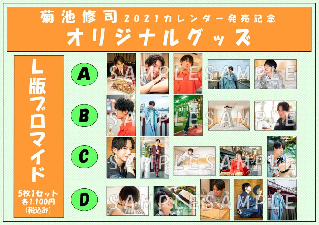菊池修司カレンダー発売記念オリジナルグッズ